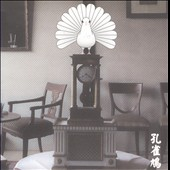Merzbow: 13 Japanese Birds, Vol. 7: Kujakubato
