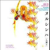 Akira Nishimura: Chamber Works, Vol. 14