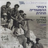 Various Artists: Songs of Israel's History