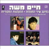 Haim Moshe: Collection