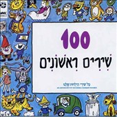 Various Artists: 100 Songs Vol. 1&2