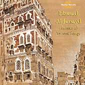 Hamud Al Junayd: Traditional Yemeni Songs