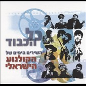 Various Artists: Kol Ha-Kavod: Best Songs of Israeli Cinema