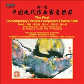 The First Contemporary Chinese Composers Festival 1986: Various Composers / Joseph Banowetz, piano; Hong Kong PO, Kenneth Schermerhorn, Jordan Tang