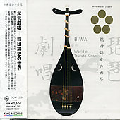 Kinshi Tsurita: Biwa Gekishou: The World Of