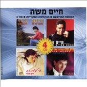 Haim Moshe: Greatest Hits: Original Recordings, Vol. 4