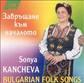 Sonya Kancheva: Bulgarian Folk Songs
