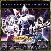 Original Soundtrack: Masked Rider Blade: Missing Ace/TV BGM