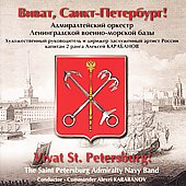 Vivat St. Petersburg! / St. Petersburg Admiralty Navy Band