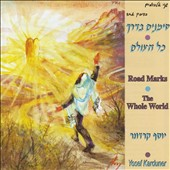 Yosef Karduner: Simonim Baderech: Whole World