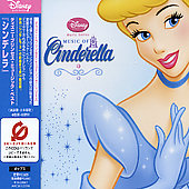 Various Artists: Music from Cinderella