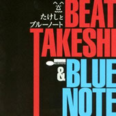 Various Artists: Beat Takeshi Introduces Blue Note