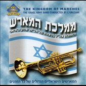 Various Artists: Kingdom of Marches