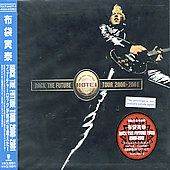 Tomoyasu Hotei: Rock the Future