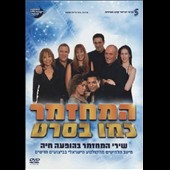 Various Artists: Songs from the Movies: In Concert