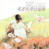Beijing Angelic Choir: Wings of Songs