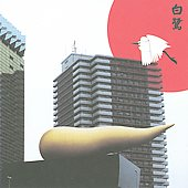 Merzbow: 13 Japanese Birds, Vol. 11: Shirasagi