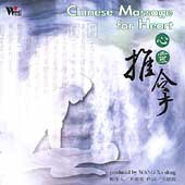 Various Artists: Chinese Massage for Heart
