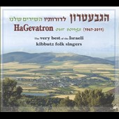 Gevatron: Our Songs (1967-2011): The Very Best of the Israeli Kibbutz Folk Singers *