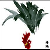 Merzbow: 13 Japanese Birds, Pt. 13: Chabo