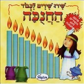 Various Artists: Sing Songs For Chanukah