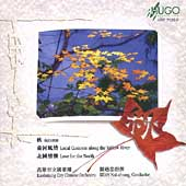 Chinese Classical Music - Lo, Jing, Kuan / Kaosiung City