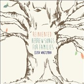 Elisa Waltzman: Reinvented: Hebrew Songs for Families [EP]