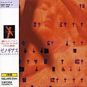 Original Soundtrack: Xenogears: Original Soundtrack