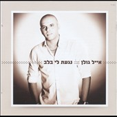 Eyal Golan: You Touched My Heart