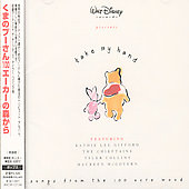 Disney: Winnie the Pooh Take My Hand: Song From