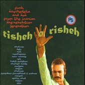 Various Artists: Tisheh O Risheh: Funk, Psychedelia and Pop from the Iranian Pre-Revolution Generation
