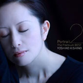Yoshiko Kishino: Portrait 2: The Premium Best