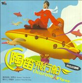 You Xue-Zhi: Ocarina Flyer