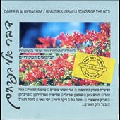 Various Artists: Daber Elai B'frachim 60s