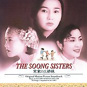 Randy Miller (Composer/Conductor)/Kitaro: The Soong Sisters [Original Motion Picture Soundtrack]