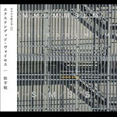 Experimental Music of Japan, Vol. 13