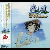 Various Artists: Uminomichi: Complete Music Selection