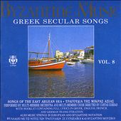 Byzantine Choir: Byzantine Music of the Greek Orthodox Church, Vol. 8: Greek Secular Songs *