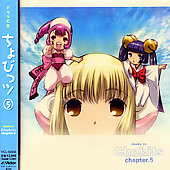 Original Soundtrack: Chobits Chapter 5