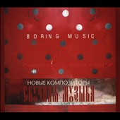 New Composers: Boring Music [Digipak]