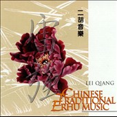 Lei Qiang: Chinese Traditional Erhu Music, Vol. 1