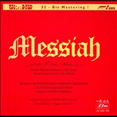 Handel: Messiah / Kenny, Esswood, Hill, Linden [K2HD]