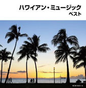 Various Artists: Hawaiian Music [2014 Japan]