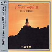 Kitaro/London Symphony Orchestra: Silk Road Suite [Japan CD]