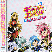 Original Soundtrack: Galaxy Angel Best Vocal Collection