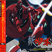 Original Soundtrack: New Getter Robo V.1